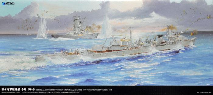 日本海軍 駆逐艦 冬月 1945プラモデル(ウェーブ1/350 ウォーシップシリーズNo.BB-102)商品画像