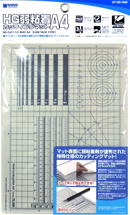 HG 弱粘着 カッティングマット A4マット(ウェーブホビーツールシリーズNo.HT-105)商品画像