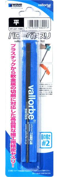 バローベヤスリ 平ヤスリ(ウェーブホビーツールシリーズNo.HT-221)商品画像