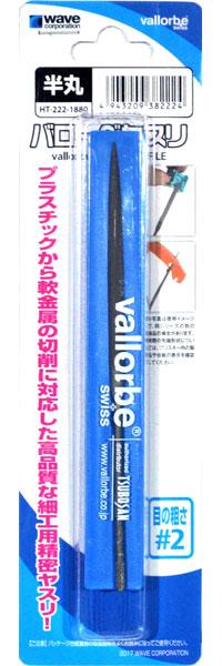 バローベヤスリ 半丸ヤスリ(ウェーブホビーツールシリーズNo.HT-222)商品画像