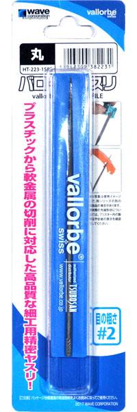 バローベヤスリ 丸ヤスリ(ウェーブホビーツールシリーズNo.HT-223)商品画像