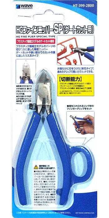 HG ファインニッパー SP (ゲートカット用)ニッパー(ウェーブホビーツールシリーズNo.HT-399)商品画像