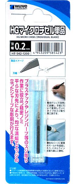 HG マイクロチゼル 単品 刃幅 0.2mmチゼル(ウェーブホビーツールシリーズNo.HT-542)商品画像