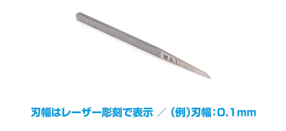 HG マイクロチゼル 単品 刃幅 0.2mmチゼル(ウェーブホビーツールシリーズNo.HT-542)商品画像_4