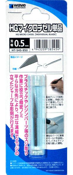 HG マイクロチゼル 単品 刃幅 0.5mmチゼル(ウェーブホビーツールシリーズNo.HT-545)商品画像