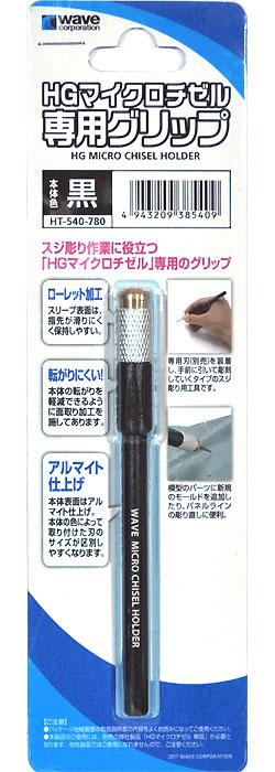 HG マイクロチゼル 専用グリップ (黒)チゼル(ウェーブホビーツールシリーズNo.HT-540)商品画像