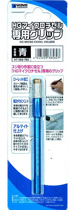 HG マイクロチゼル 専用グリップ (青)チゼル(ウェーブホビーツールシリーズNo.HT-560)商品画像