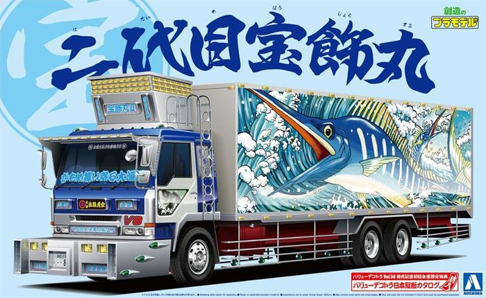 二代目 宝飾丸 (大型冷凍車)プラモデル(アオシマ1/32 バリューデコトラ シリーズNo.050)商品画像