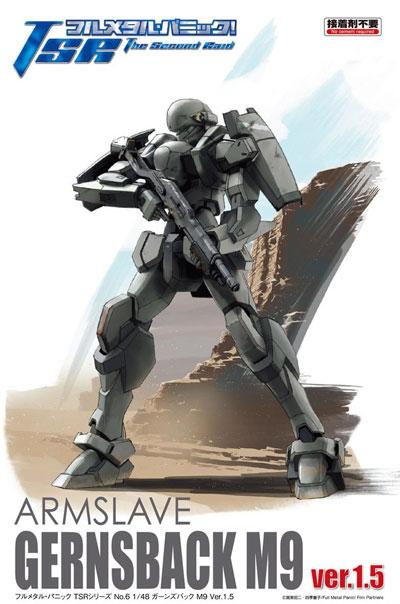 アームスレイブ ガーンズバック M9 Ver.1.5プラモデル(アオシマフルメタル パニック TSR シリーズNo.006)商品画像