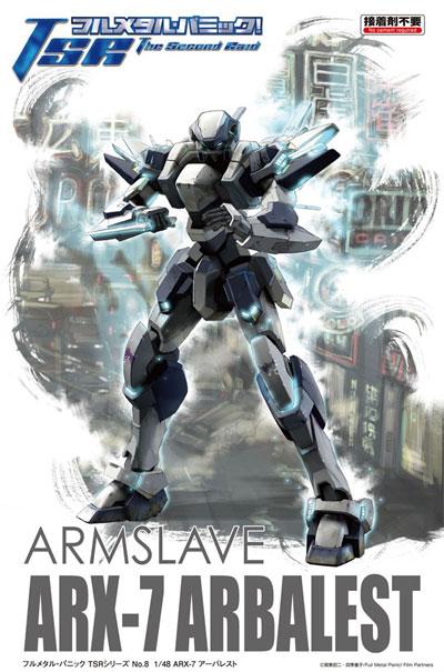 アームスレイブ ARX-7 アーバレストプラモデル(アオシマフルメタル パニック TSR シリーズNo.4905083054123)商品画像