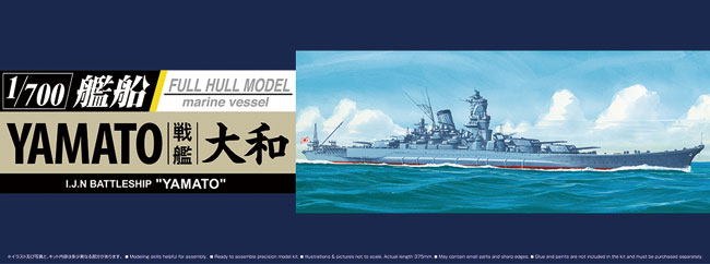 日本海軍 戦艦 大和プラモデル(アオシマ1/700 艦船 (フルハルモデル) シリーズNo.4905083052631)商品画像