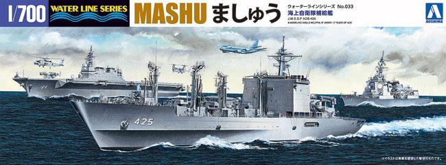 海上自衛隊 補給艦 ましゅうプラモデル(アオシマ1/700 ウォーターラインシリーズNo.033)商品画像