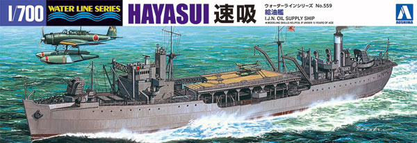 給油艦 速吸プラモデル(アオシマ1/700 ウォーターラインシリーズNo.559)商品画像