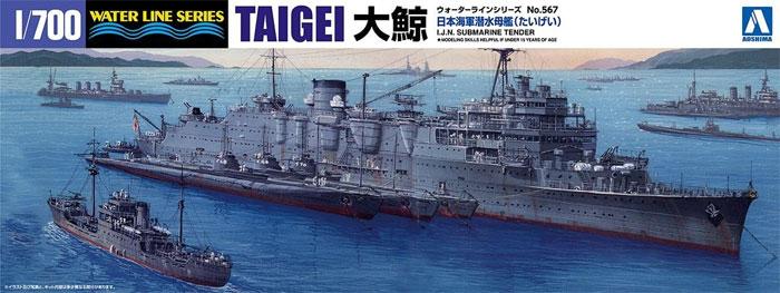 日本海軍 潜水母艦 大鯨プラモデル(アオシマ1/700 ウォーターラインシリーズNo.567)商品画像
