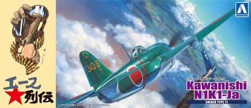 紫電 11型甲 第343航空隊戦闘 剣プラモデル(アオシマ1/72 エース列伝No.010)商品画像