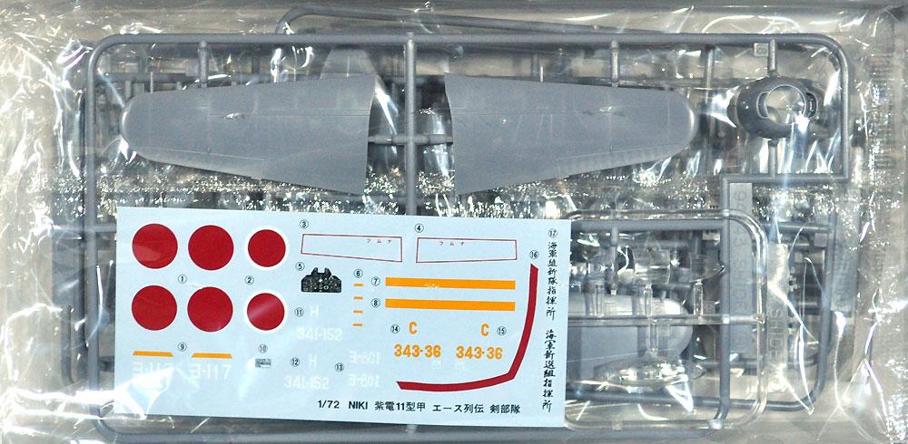 紫電 11型甲 第343航空隊戦闘 剣プラモデル(アオシマ1/72 エース列伝No.010)商品画像_1