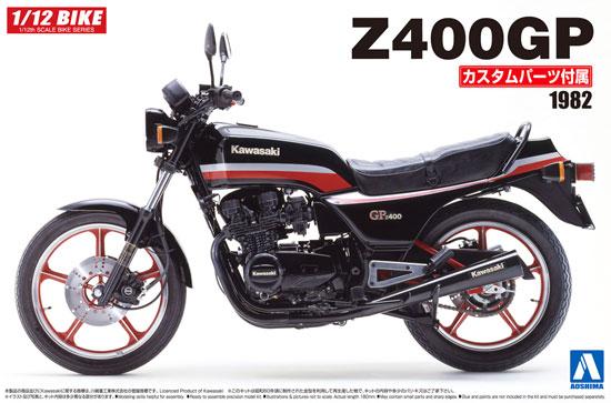 カワサキ Z400GP 1982 カスタムパーツ付属プラモデル(アオシマ1/12 バイクNo.051)商品画像