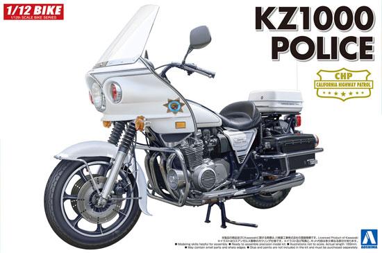 カワサキ KZ1000 ポリスプラモデル(アオシマ1/12 バイクNo.054)商品画像