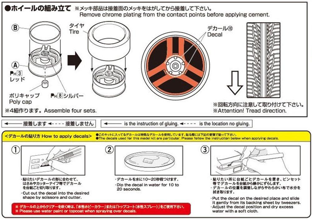 スーパーアドバンレーシング Ver.2 19インチプラモデル(アオシマザ・チューンドパーツNo.069)商品画像_2