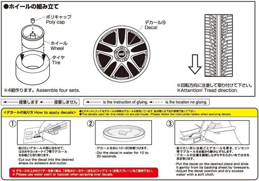 ボルクレーシング GT-V 19インチプラモデル(アオシマザ・チューンドパーツNo.071)商品画像_2