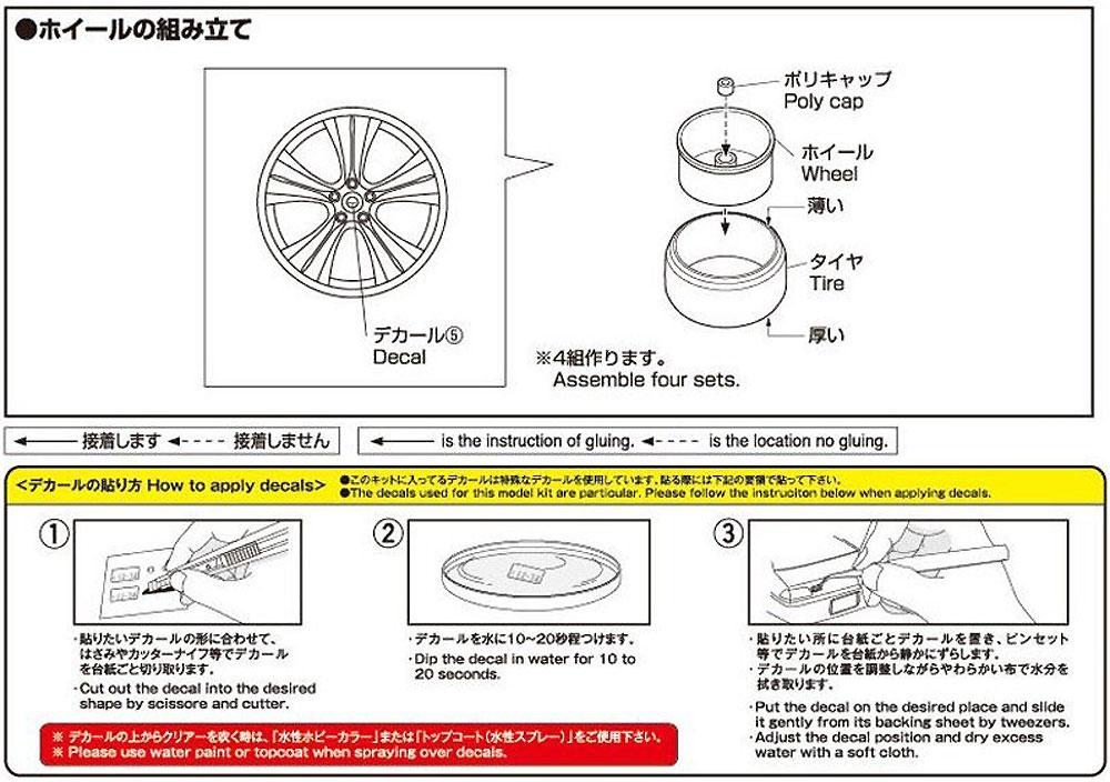 ベルサリオ スポーク 3 MF 20インチプラモデル(アオシマザ・チューンドパーツNo.074)商品画像_2