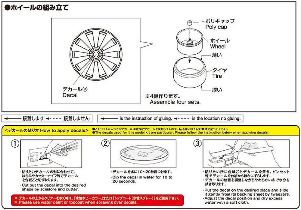 ファブレス ジェネシス 20インチプラモデル(アオシマザ・チューンドパーツNo.075)商品画像_2