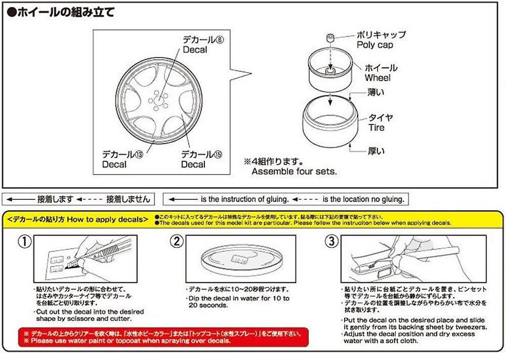 クレンツェ バズレイア 20インチプラモデル(アオシマザ・チューンドパーツNo.076)商品画像_2