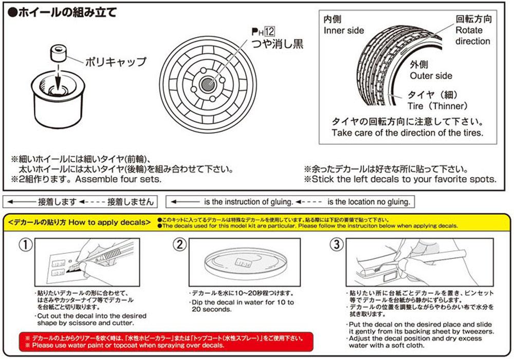 加工てっちん TYPE-2 14インチプラモデル(アオシマザ・チューンドパーツNo.077)商品画像_2