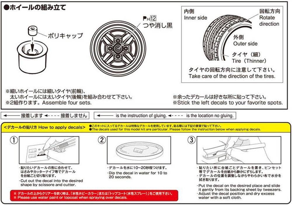 加工てっちん TYPE-3 14インチプラモデル(アオシマザ・チューンドパーツNo.078)商品画像_2