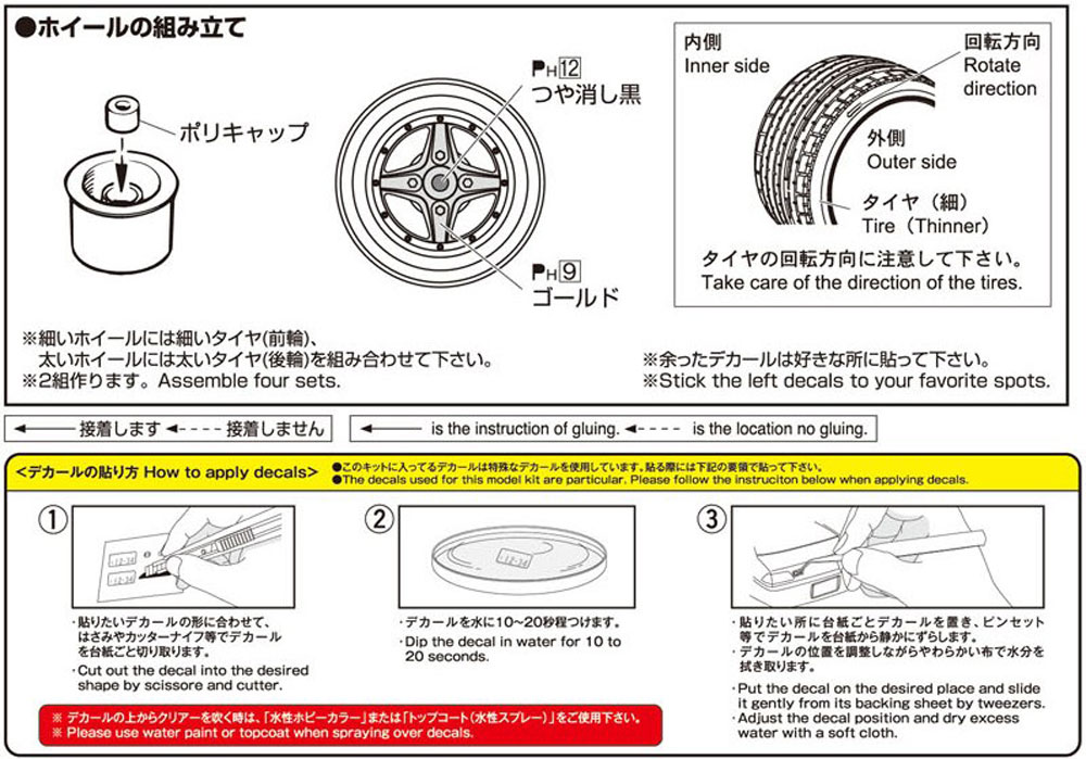 ブライト 14インチプラモデル(アオシマザ・チューンドパーツNo.079)商品画像_2