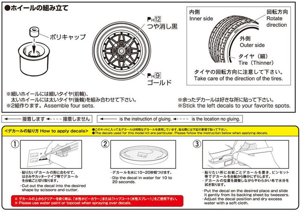 エクセル 14インチプラモデル(アオシマザ・チューンドパーツNo.080)商品画像_2