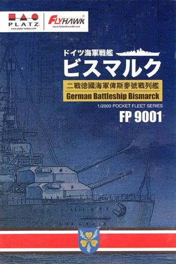 WW2 ドイツ海軍 戦艦 ビスマルクプラモデル(フライホーク1/2000 艦船No.FP9001)商品画像