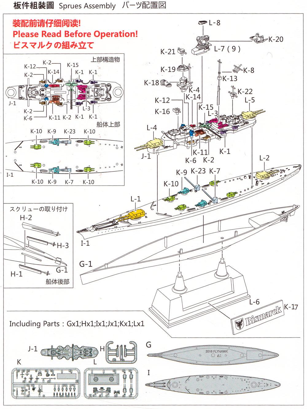 WW2 ドイツ海軍 戦艦 ビスマルクプラモデル(フライホーク1/2000 艦船No.FP9001)商品画像_2