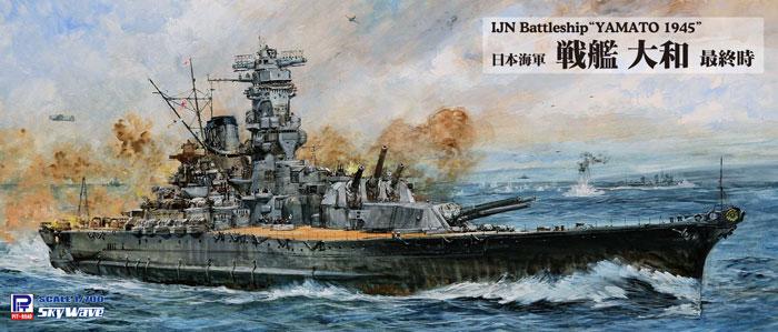 日本海軍 戦艦 大和 最終時プラモデル(ピットロード1/700 スカイウェーブ W シリーズNo.W200)商品画像