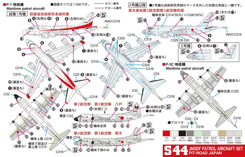 海上自衛隊 哨戒機セットプラモデル(ピットロードスカイウェーブ S シリーズNo.S044)商品画像_1
