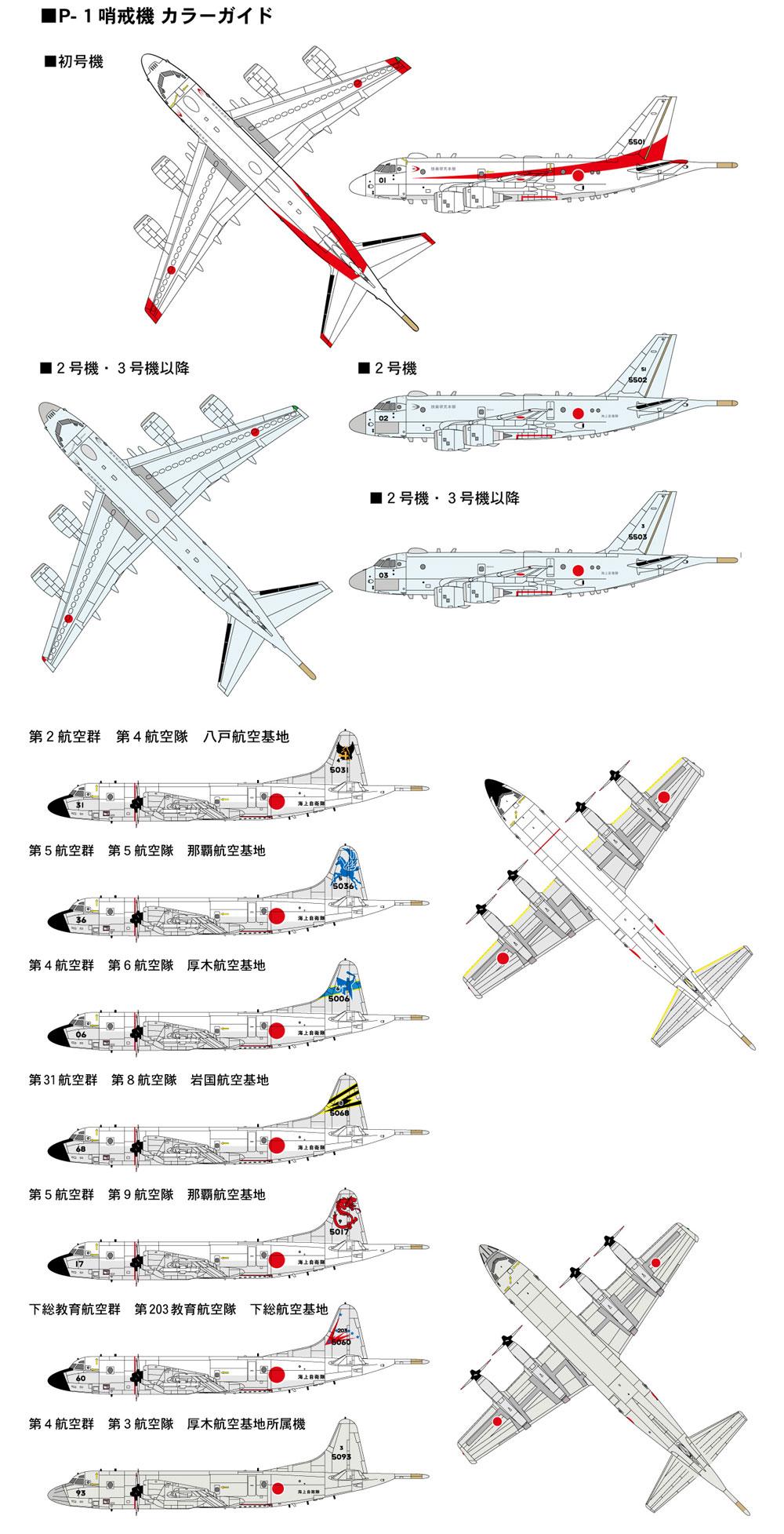海上自衛隊 哨戒機セットプラモデル(ピットロードスカイウェーブ S シリーズNo.S044)商品画像_2