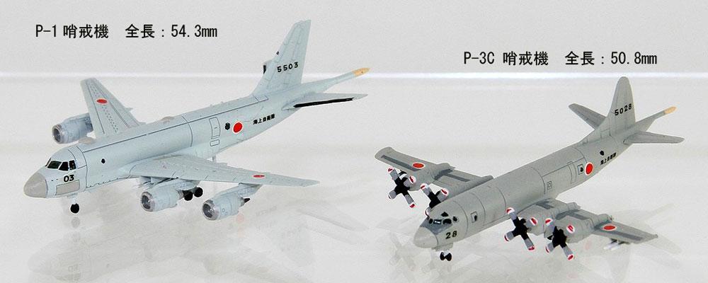 海上自衛隊 哨戒機セットプラモデル(ピットロードスカイウェーブ S シリーズNo.S044)商品画像_3