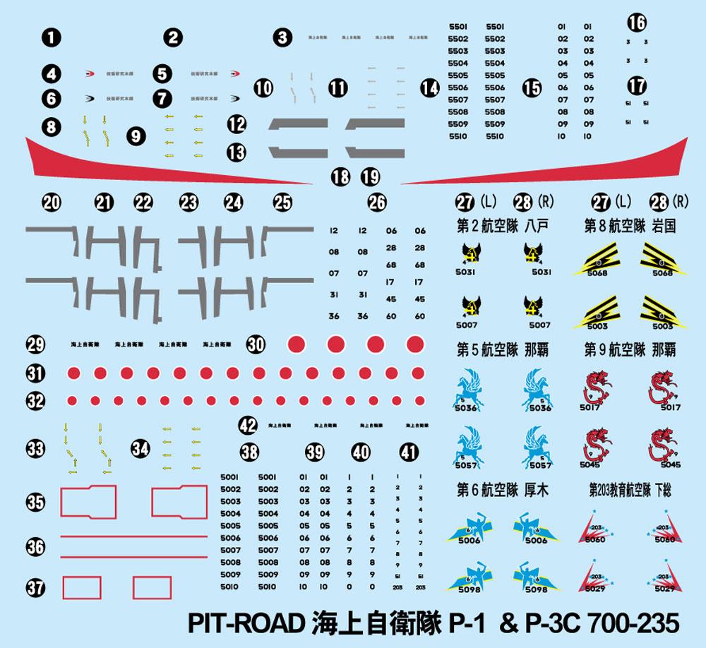 海上自衛隊 哨戒機セットプラモデル(ピットロードスカイウェーブ S シリーズNo.S044)商品画像_4