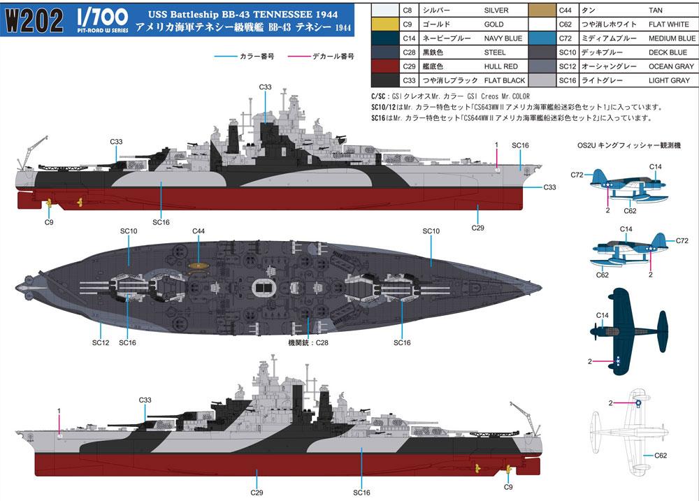 アメリカ海軍 テネシー級戦艦 BB-43 テネシー 1944プラモデル(ピットロード1/700 スカイウェーブ W シリーズNo.W202)商品画像_1