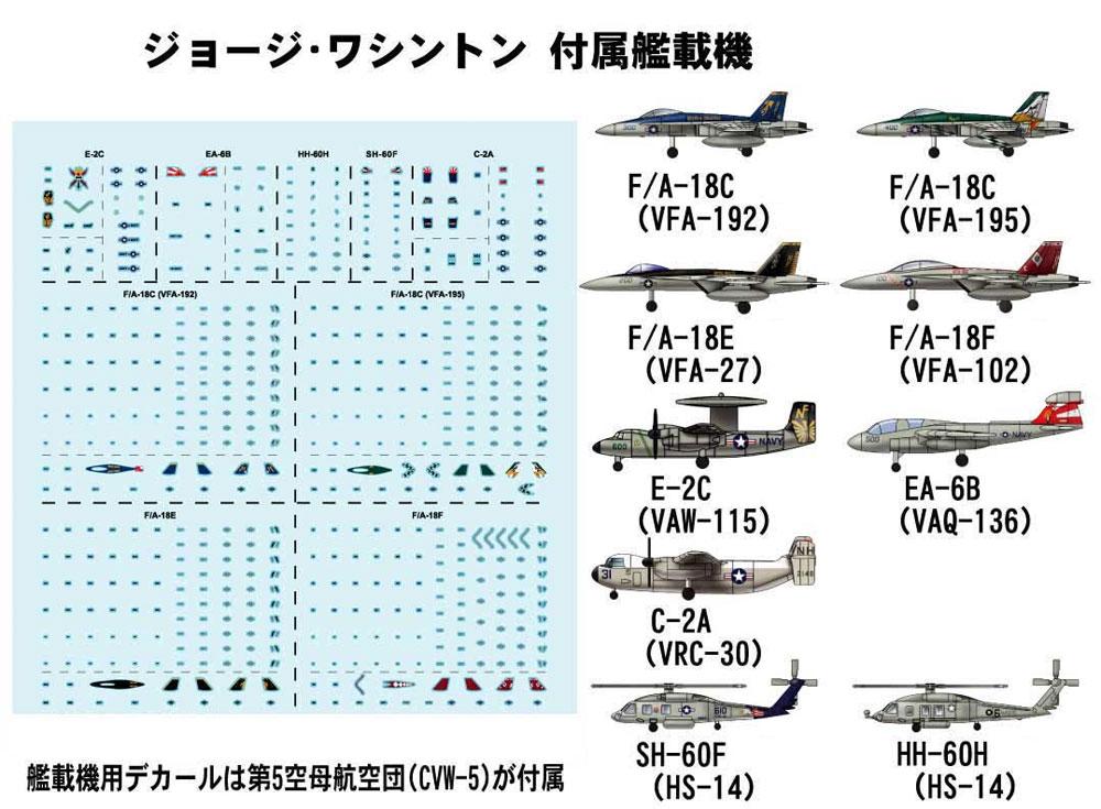 アメリカ海軍 ニミッツ級 航空母艦 CVN-73 ジョージ ワシントン 2008プラモデル(ピットロード1/700 スカイウェーブ M シリーズNo.M-047)商品画像_1