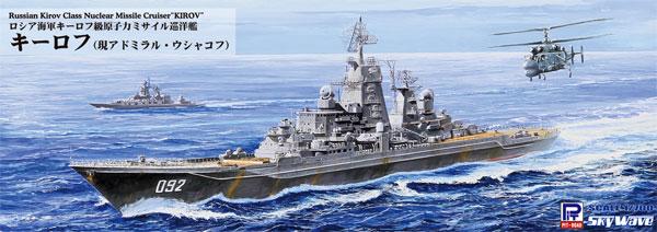 ロシア海軍 キーロフ級 原子力ミサイル巡洋艦 キーロフ (現 アドミラル・ウシャコフ)プラモデル(ピットロード1/700 スカイウェーブ M シリーズNo.M-049)商品画像