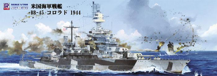 アメリカ海軍 コロラド級戦艦 BB-45 コロラド 1944プラモデル(ピットロード1/700 スカイウェーブ W シリーズNo.W205)商品画像