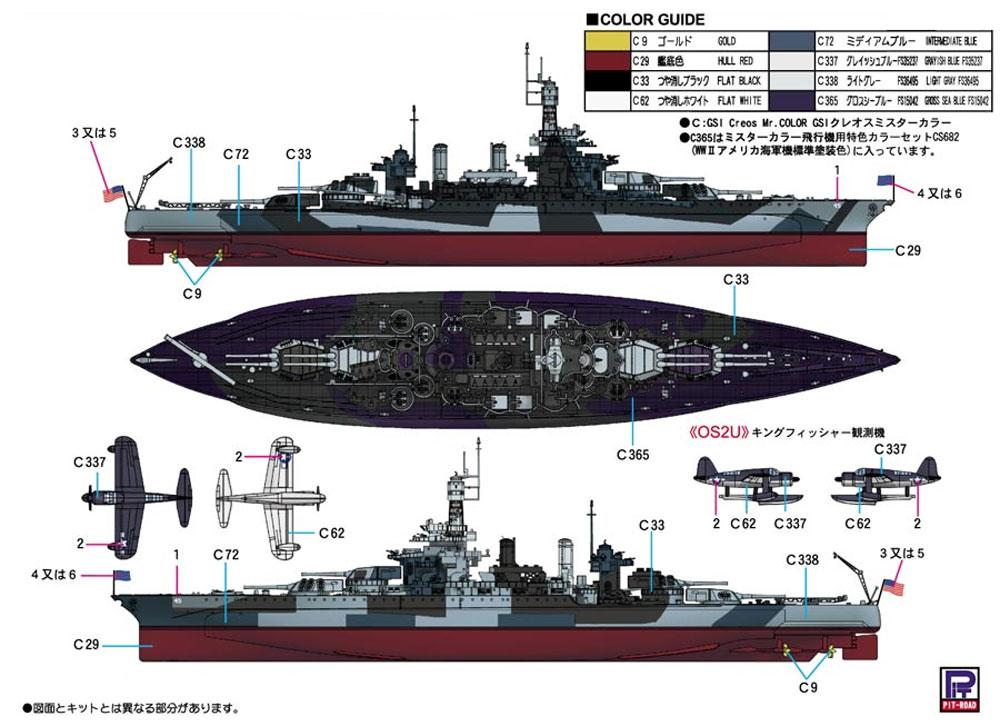 アメリカ海軍 コロラド級戦艦 BB-45 コロラド 1944プラモデル(ピットロード1/700 スカイウェーブ W シリーズNo.W205)商品画像_1