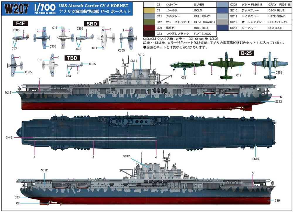 アメリカ海軍 航空母艦 CV-8 ホーネットプラモデル(ピットロード1/700 スカイウェーブ W シリーズNo.W207)商品画像_1