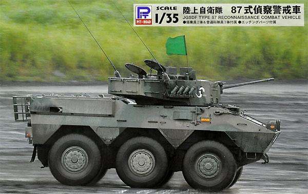 陸上自衛隊 87式偵察警戒車プラモデル(ピットロード1/35 グランドアーマーシリーズNo.G048)商品画像
