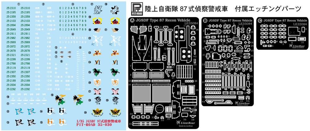 陸上自衛隊 87式偵察警戒車プラモデル(ピットロード1/35 グランドアーマーシリーズNo.G048)商品画像_1