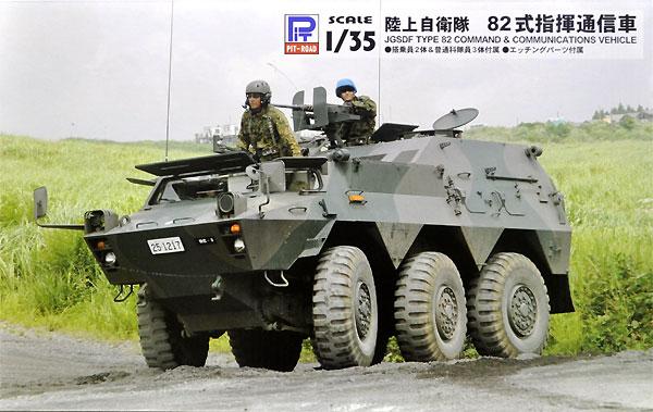 陸上自衛隊 82式指揮通信車プラモデル(ピットロード1/35 グランドアーマーシリーズNo.G049)商品画像