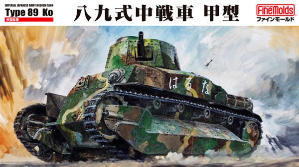 帝国陸軍 八九式中戦車 甲型プラモデル(ファインモールド1/35 ミリタリーNo.FM056)商品画像