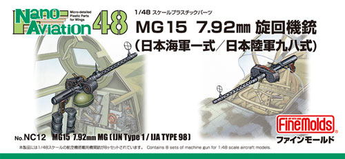 MG15 7.92mm 旋回機銃 (日本海軍一式/日本陸軍九八式)プラモデル(ファインモールドナノ・アヴィエーション 48No.NC012)商品画像