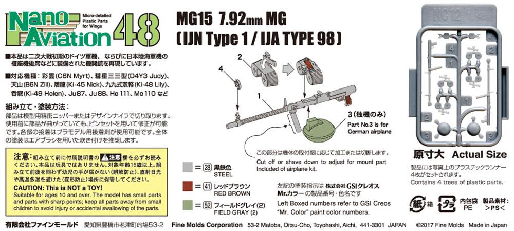 MG15 7.92mm 旋回機銃 (日本海軍一式/日本陸軍九八式)プラモデル(ファインモールドナノ・アヴィエーション 48No.NC012)商品画像_1